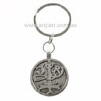 Love, Happiness and Friendship silver finish keyring